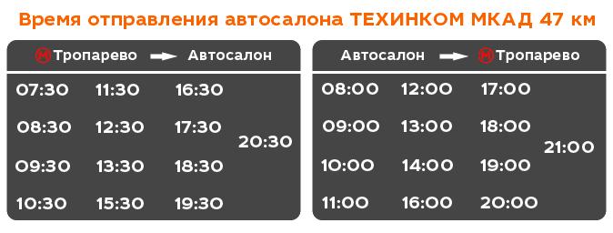 БЕСПЛАТНОЕ маршрутное такси ТЕХИНКОМ от метро Тропарево