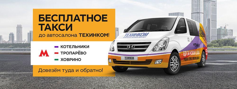 Бесплатное такси