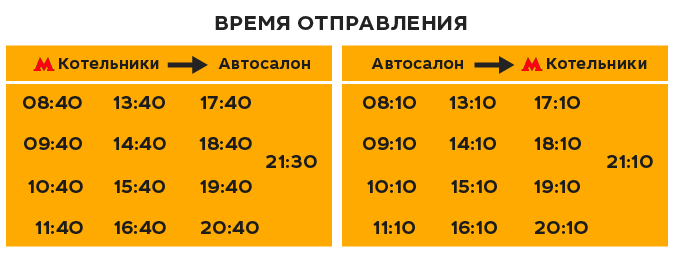 Время отправления Котельники